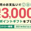 三井住友カード 毎月の支払いで3,000ポイントプレゼントキャンペーン