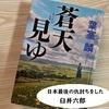 『蒼天見ゆ』日本最後の仇討ちをした【臼井六郎】実話がもとの歴史小説