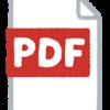 PDFを開くだけで暗号化された内容が流出