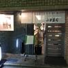 【青葉通一番町】小判寿司