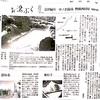 【新聞】お湯ぶら 会津編⑧ 中ノ沢温泉 磐梯西村屋(猪苗代)