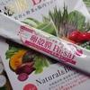 アルマードの卵殻膜 青汁 Bi-sai 美-菜の口コミと効果!