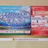 カスミ 東京2020大会を食卓でひとつになって応援しよう!キャンペーン