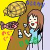 日本酒ファンになる「上越やすだ恵比寿店」!東京の新潟いってみようの巻