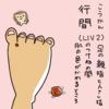 肝経(LIV)2  行間(こうかん)