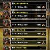 level.418【白い霧】第107回闘技場ランキングバトル最終日