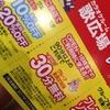 本田海苔店で辛ラーメン購入