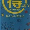 ミューザ川崎の期間限定(8/1〜8/31)クーポン情報!