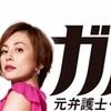 米倉涼子主演ドラマ『リーガルV〜元弁護士・小鳥遊翔子 第1話』あらすじ