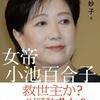 石井妙子『女帝 小池百合子』(2020, 文藝春秋)