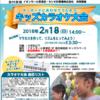 キッズカラオケ大会&楽器作り体験します!!2/18(日)13:30~