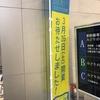JR新大阪駅の在来線改札内で発見したJRおおさか東線の幟です!