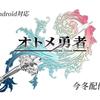 レベルファイブが「オトメ勇者」で乙女ゲームに参入!! ※iOS/Android向け