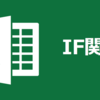 Excel(エクセル)IF関数の使い方 2016