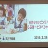 2018年2月 ららぽーとスペシャルデー 1