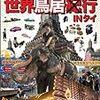 「世界鳥居紀(奇)行 IN タイ」(2011年5月25日)