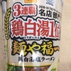 東洋水産『マルちゃん 麺や福一 鶏白湯塩ラーメン』レビュー 濃厚なスープが旨い