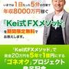 1日5分で8000万円稼ぐ方法
