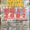 楽器大全 2007 The Best Selection from YOUNG GUITAR Hardware profile 2006
