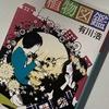 """小説日和『植物図鑑』(著:有川 浩)""""道草""""恋愛小説。"""