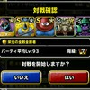 level.212【ウェイト120】第95回闘技場ランキングバトル5日目