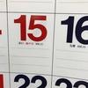「まめ便り」 7月の予定~中旬