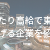【就活生・転職者必見】東京で働けて激務じゃなくて給料も良い就職先②不動産編【転勤なし】