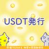 テザー社が2億5千万ドル相当のUSDTを発行、ビットコイン価格の回復に繋がるのか