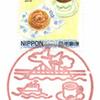 【風景印】神戸パークシティ内郵便局・その2(&2020.1.27押印局一覧)