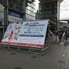 旅の羅針盤:旅行好きなら知らないと損する「ツーリズムEXPOジャパン」に行って来ました。 ※小学生以上なら子供も楽しめます!!