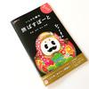 【石川】「いしかわ観光旅ぱすぽーと」があれば石川観光も便利でお得かもしれない