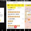 熊本地震を教訓に福岡市が車中泊を支援するアプリ『ツナガル+』を開発!他自治体が希望すれば無償提供へ!!