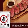 やすまるだし|「愛媛県観光物産協会」お取り寄せランキング第1位!やすまるだしの新規購入