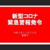 12月21日(月)福島市に新型コロナ緊急警報発令、元旦に日本一の日の出を見る?、安倍晋三不起訴になるらしい、