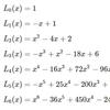 Texによる数式表現35~ラゲール多項式