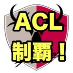ACLでJクラブ完全復権!鹿島アントラーズが悲願の優勝!