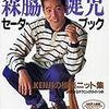 日本全国を走った男・森脇健児がオススメする福島県の馬刺し