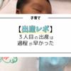 【出産レポ】3人目の出産は過程が早かった