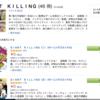 GIANT KILLINGが28%還元!!kindleコミックまとめ買いは、買い時が難しいが、後悔しても遅い。だから今すぐ買うべし。