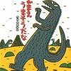 恐竜にはまりつづけるお姉ちゃんのお気に入りシリーズその1「おまえうまそうだな」