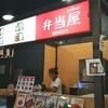 【移転】オンヌットで見つけた!激安日本式弁当店「弁当屋(Bentoya)」