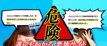 被害続出!!【BOATコンサルティング】を優良・悪徳か詐欺検証!口コミ・評価・評判で比較