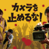 【映画】「カメラを止めるな!」(2017年) 観ました。(オススメ度★★★★☆)