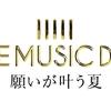 170701 The Music Day~ 願いが叶う夏~