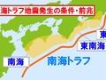 【常時更新】南海トラフ巨大地震発生時期の予測~前兆・傾向・予知~発生は2021年以降か?