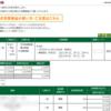本日の株式トレード報告R3,06,18