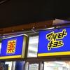 マツキヨで1択で買うべきモノは、何?