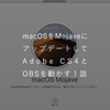 macOSをMojaveにアップデートしてAdobe CS4とOBSを動かす!話