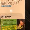 『どうすれば頭がよくなりますか』茂木健一郎