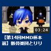 第14回MMD杯本選『骸骨楽団とリリア feat. KAITO 』投稿